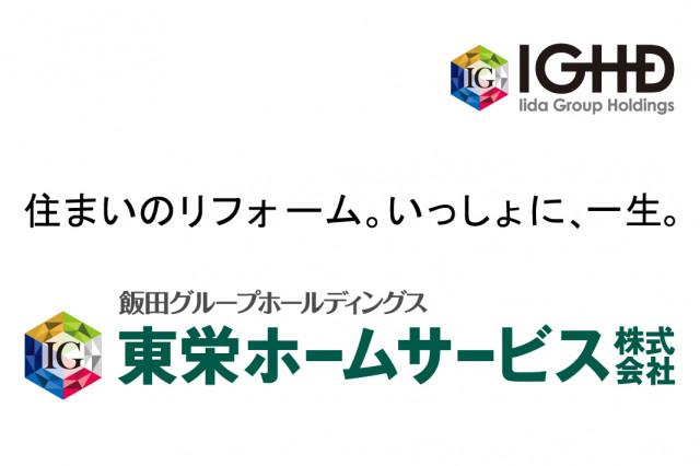 東栄ホームサービス株式会社