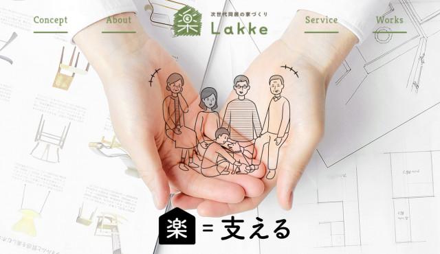 株式会社Lakke